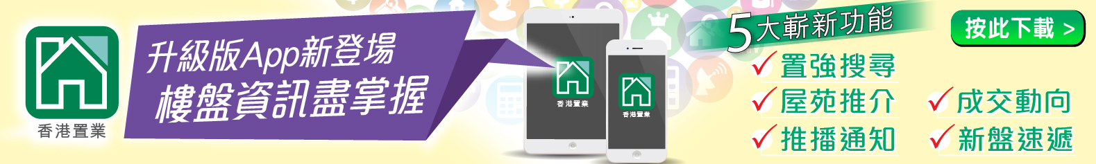 經絡按揭轉介 mReferral Mortgage Brokerage Services